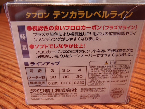 Daiwa Tenkara Line 2