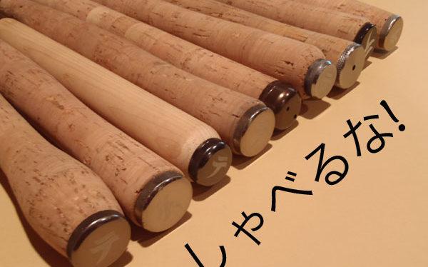 How to make a tenkara rod quiet